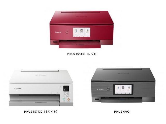 「PIXUS(ピクサス)」シリーズの新製品