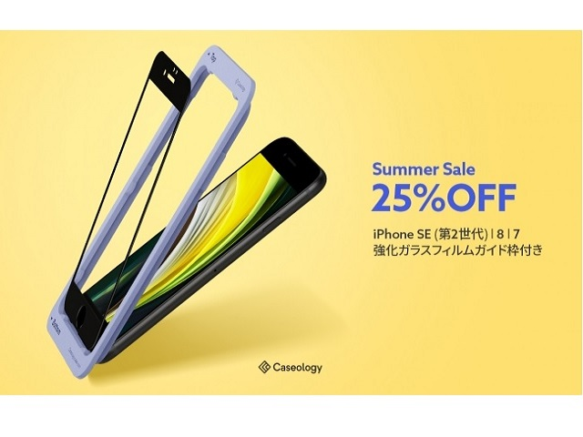 Summersale Caseology