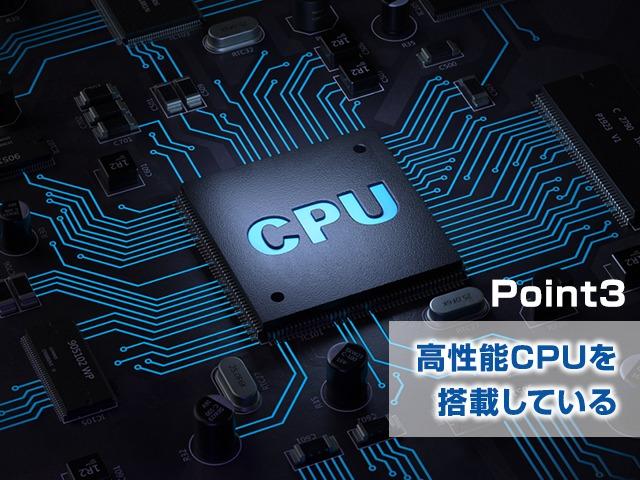 高性能CPUを搭載している