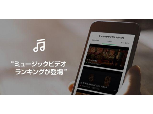 「LINE MUSIC」新ランキング「ミュージックビデオTOP100」