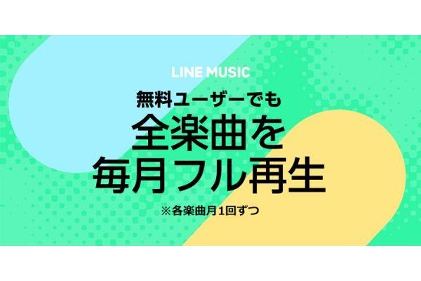「LINE MUSIC」のおすすめポイント