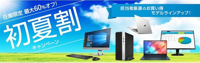 日本HP セール