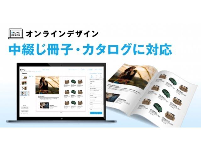 「オンラインデザイン」が中綴じ冊子・カタログに対応