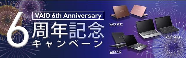 VAIO 6周年記念セール