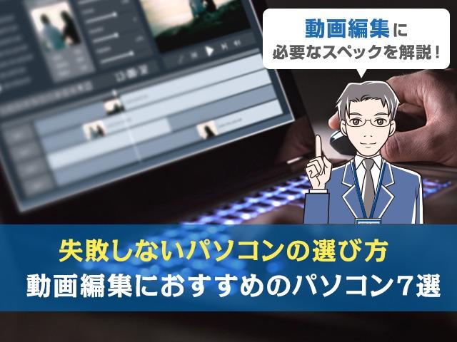 動画編集向けPCの選び方
