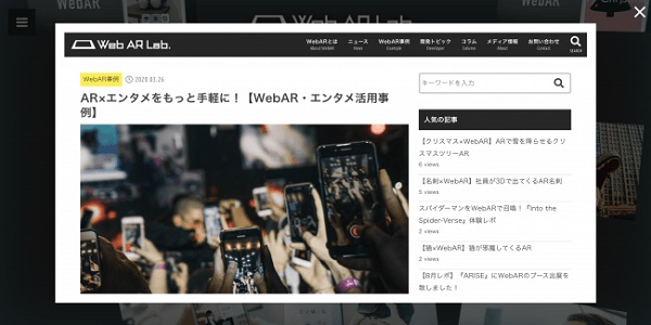 「WebARで読むメディア」とは