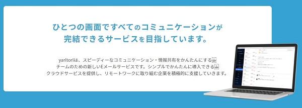 「yaritori(ヤリトリ)」とは?