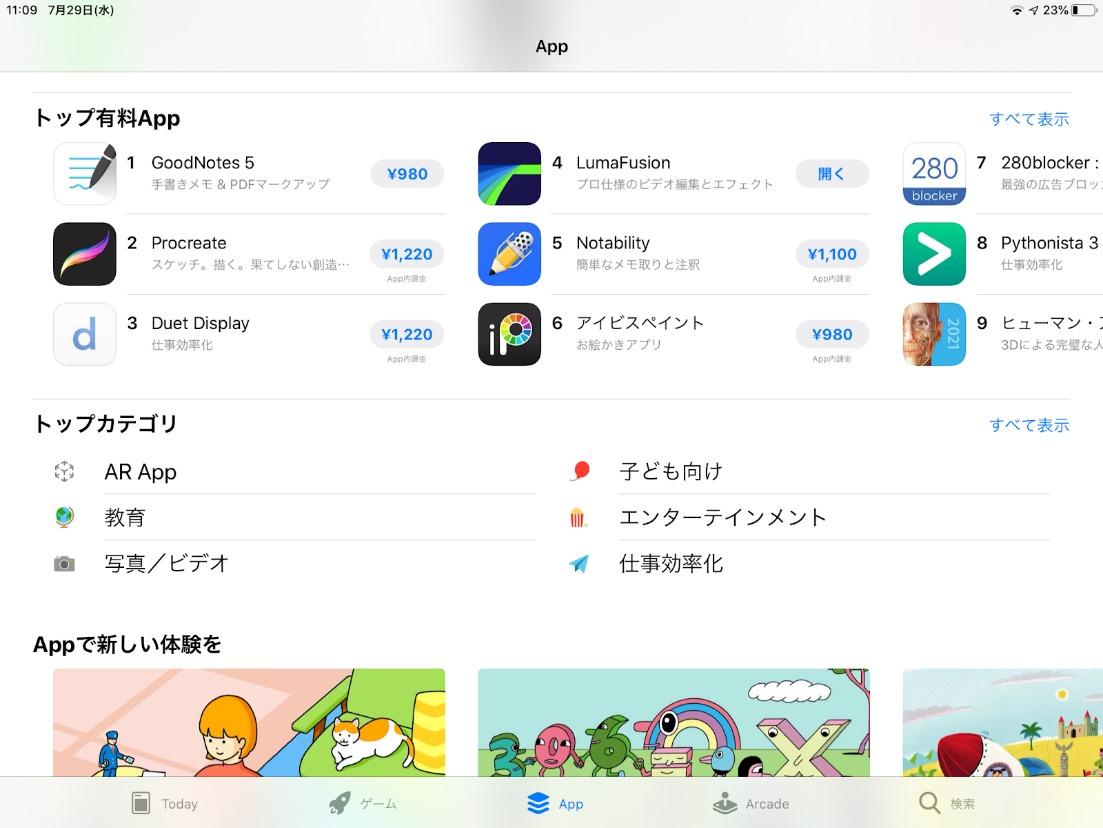 動画 編集 アプリ iphone