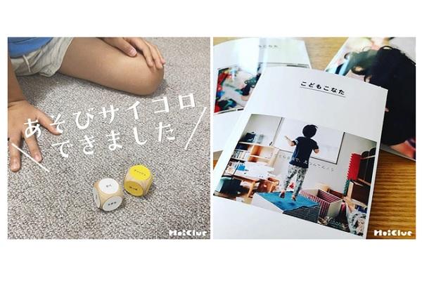 HoiClue 10周年 特設サイト