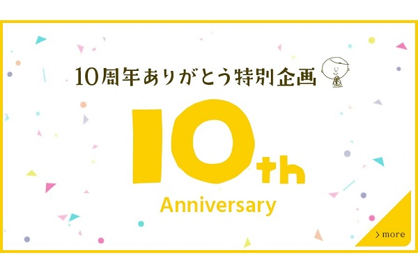 HoiClue 10周年