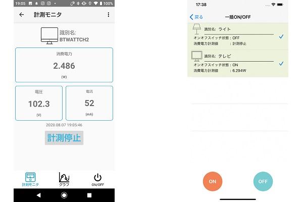 RS-BTWATTCH2 アプリ