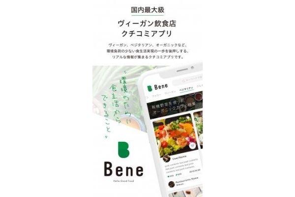 ヴィーガン飲食店クチコミアプリ「Bene」フィード機能