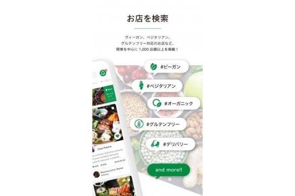 ヴィーガン飲食店クチコミアプリ「Bene」お店検索