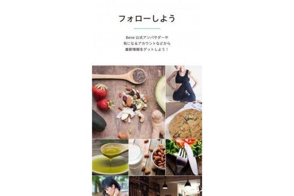 ヴィーガン飲食店クチコミアプリ「Bene」フォロー機能