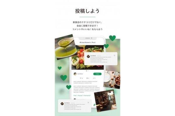 ヴィーガン飲食店クチコミアプリ「Bene」投稿