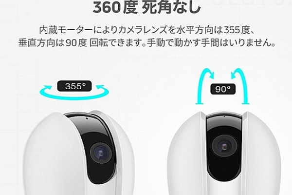 360度死角なしワイド機能