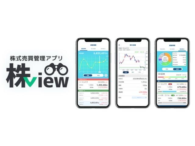 株式売買管理Fintechアプリ『株iew (カビュウ)』