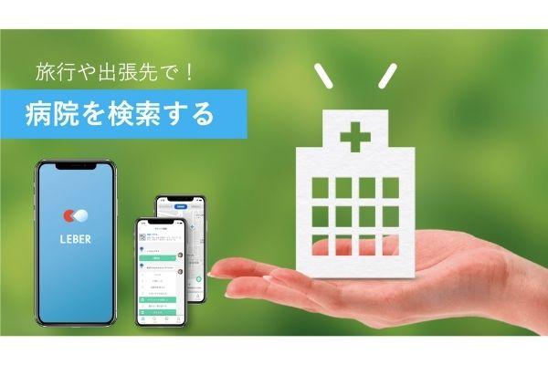 医療相談アプリ「LEBER」(リーバー)病院検索