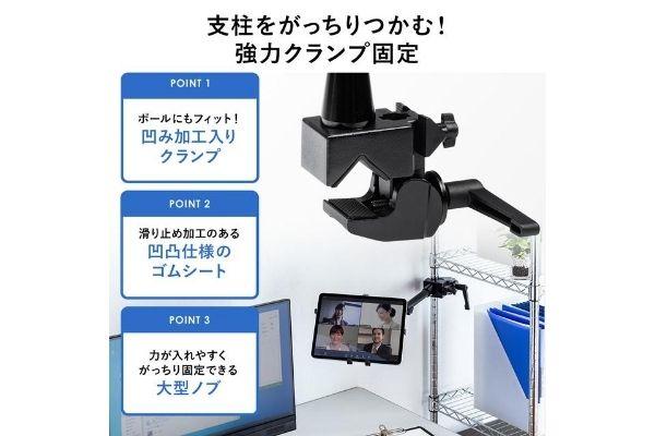 サンワサプライ株式会社iPad・タブレットアームスタンド「100-LATAB019」
