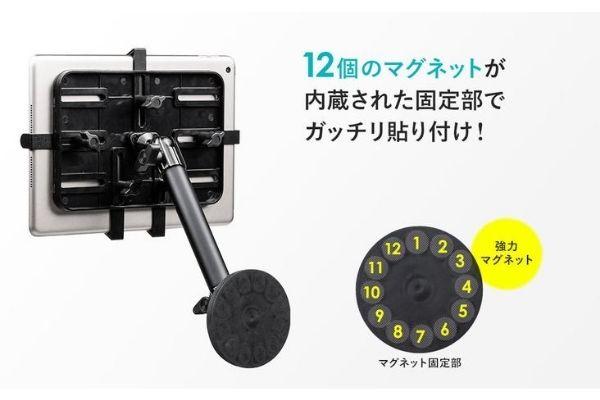 サンワサプライ株式会社iPad・タブレットアームスタンド「100-LATAB020」