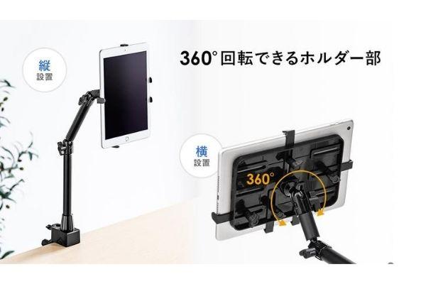 サンワサプライ株式会社iPad・タブレットアームスタンド