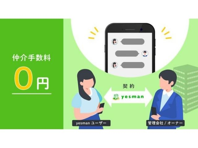 新生活応援アプリ「yesman(イエスマン)」