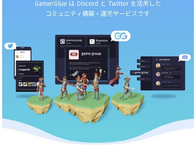 GamerGlue イメージ