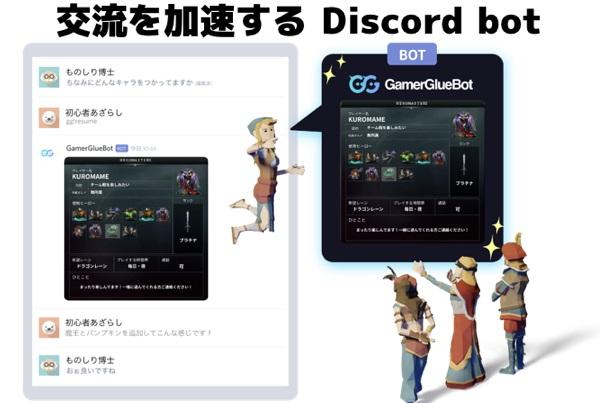 GamerGlue bot