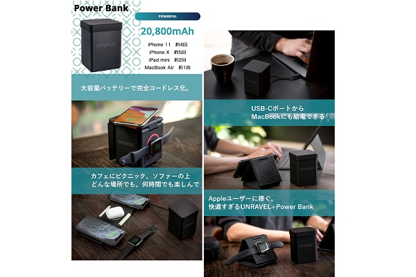 UNRAVEL AW+ Power Bank