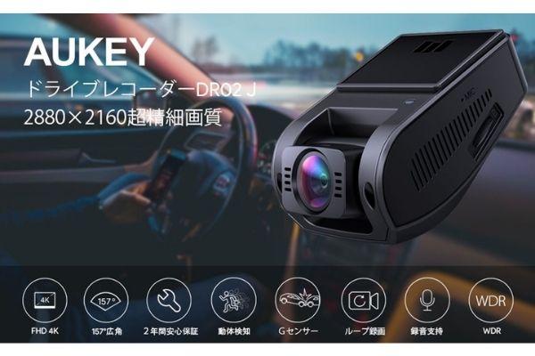 ドライブレコーダー「AUKEY DR02J」進化版 高性能