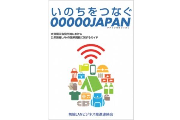 災害時公衆無線LANサービス00000JAPAN (ファイブゼロジャパン)