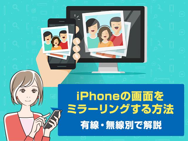 iphone ミラーリング