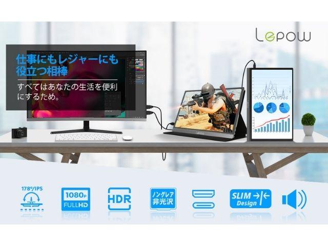 Lepowのモバイルモニター