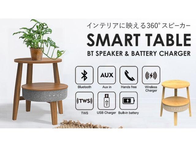 有線無線対応 360°スピーカー&バッテリー機能搭載 スマートテーブルZ9