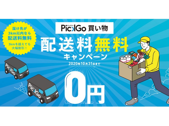 pickgoshopping プロモ