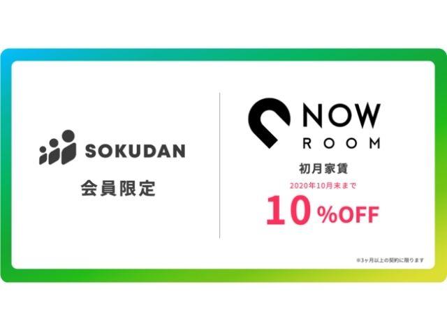 『SOKUDAN』と『NOW ROOM』で特典キャンペーン開始