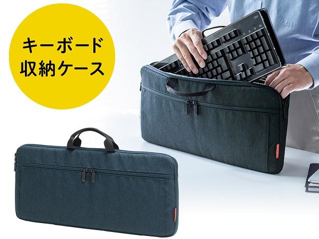 【テレワークに便利】フルキーボード専用の持ち運びケースがサンワダイレクトで10/21から販売開始