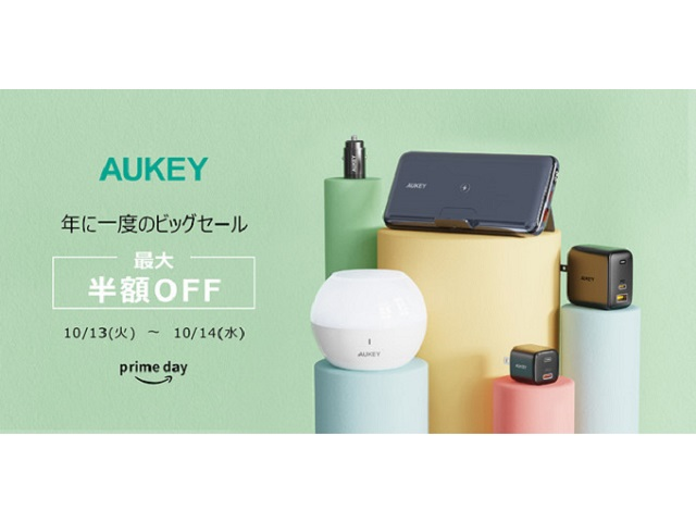 aukeysale セール