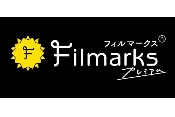 filmarkspremium プレミアムロゴ2