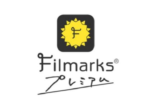 filmarkspremium プレミアムロゴ