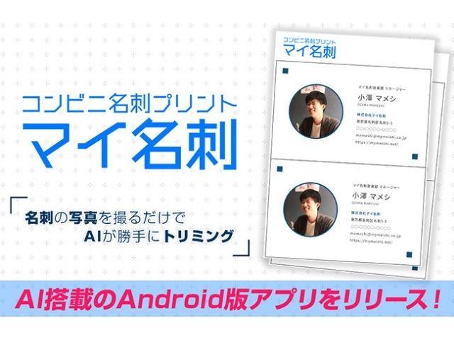 コンビニ名刺プリント「マイ名刺」Android版アプリが登場