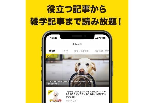 ペットのQ&A・情報コミュニティサービス【PETMO(ぺっとも)】iOSアプリ 役立つ記事読み放題