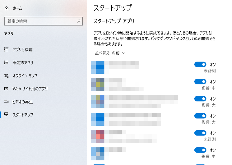 スタートアップアプリ