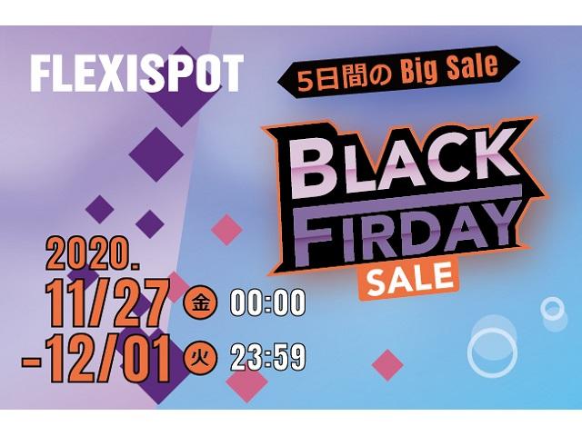 FLEXISPOTbrackfriday ブラックフライデー2