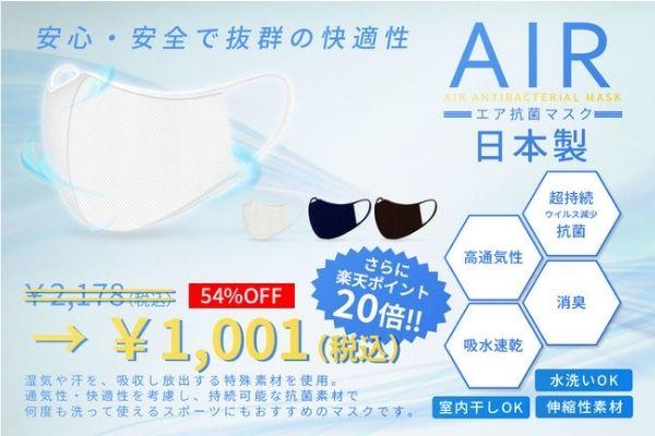 COLLABORN 楽天市場店ブラックフライデー エア抗菌マスク
