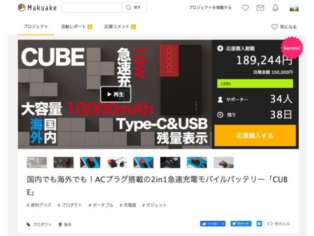 ACプラグ搭載の2in1急速充電モバイルバッテリー「CUBE」