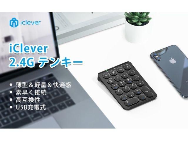 iCleverのレシーバー式ワイヤレステンキー「IC-KP09」新発売