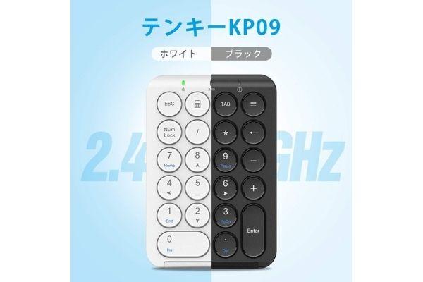 iCleverのレシーバー式ワイヤレステンキー「IC-KP09」ホワイト&ブラック