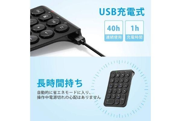 iCleverのレシーバー式ワイヤレステンキー「IC-KP09」USB充電式