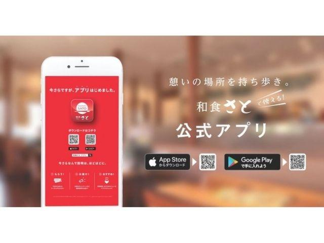 「和食さと」の公式アプリ